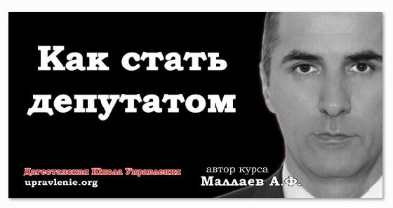 Как стать политиком в России с нуля